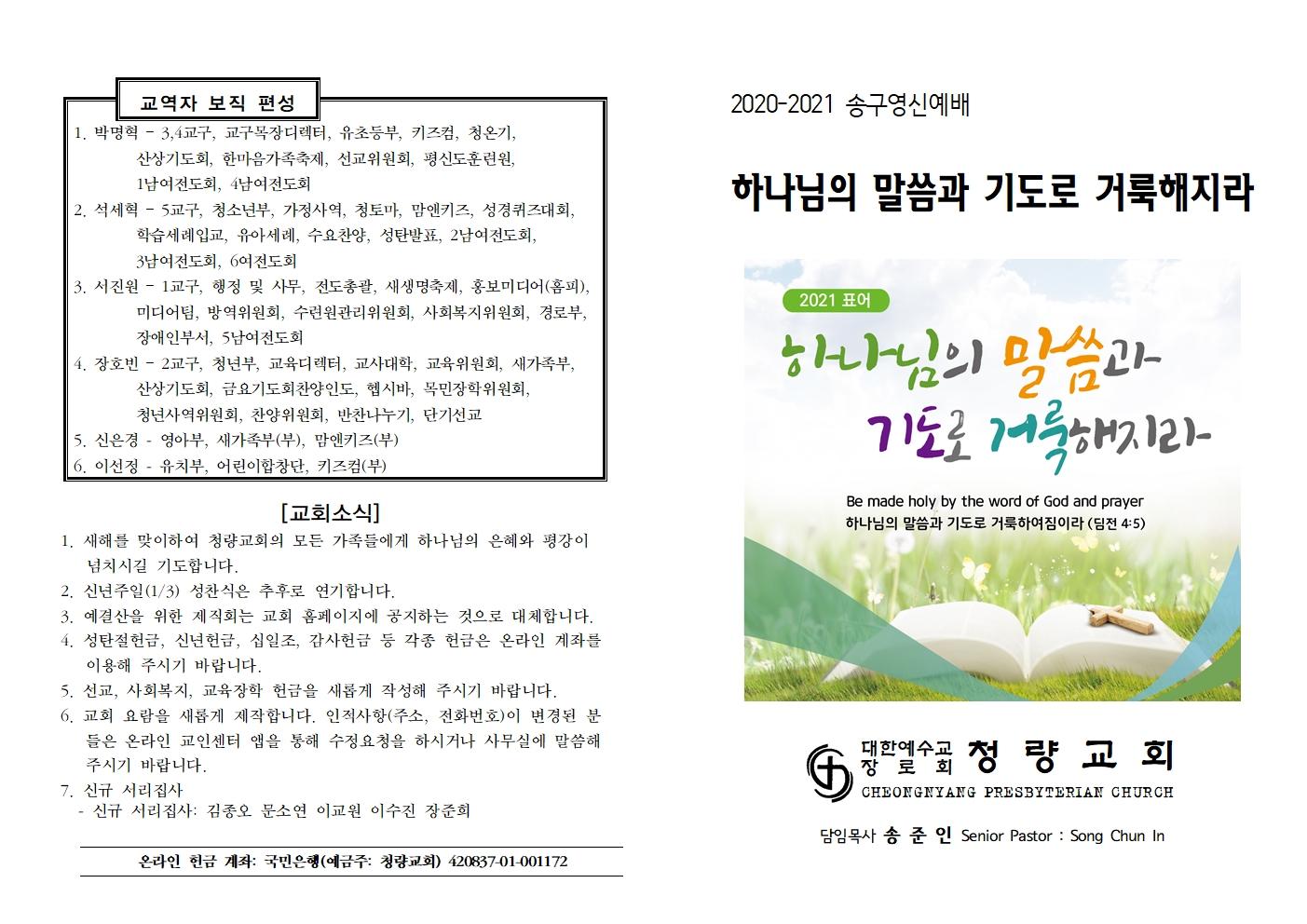 송구영신예배(2021)v2002002.jpg