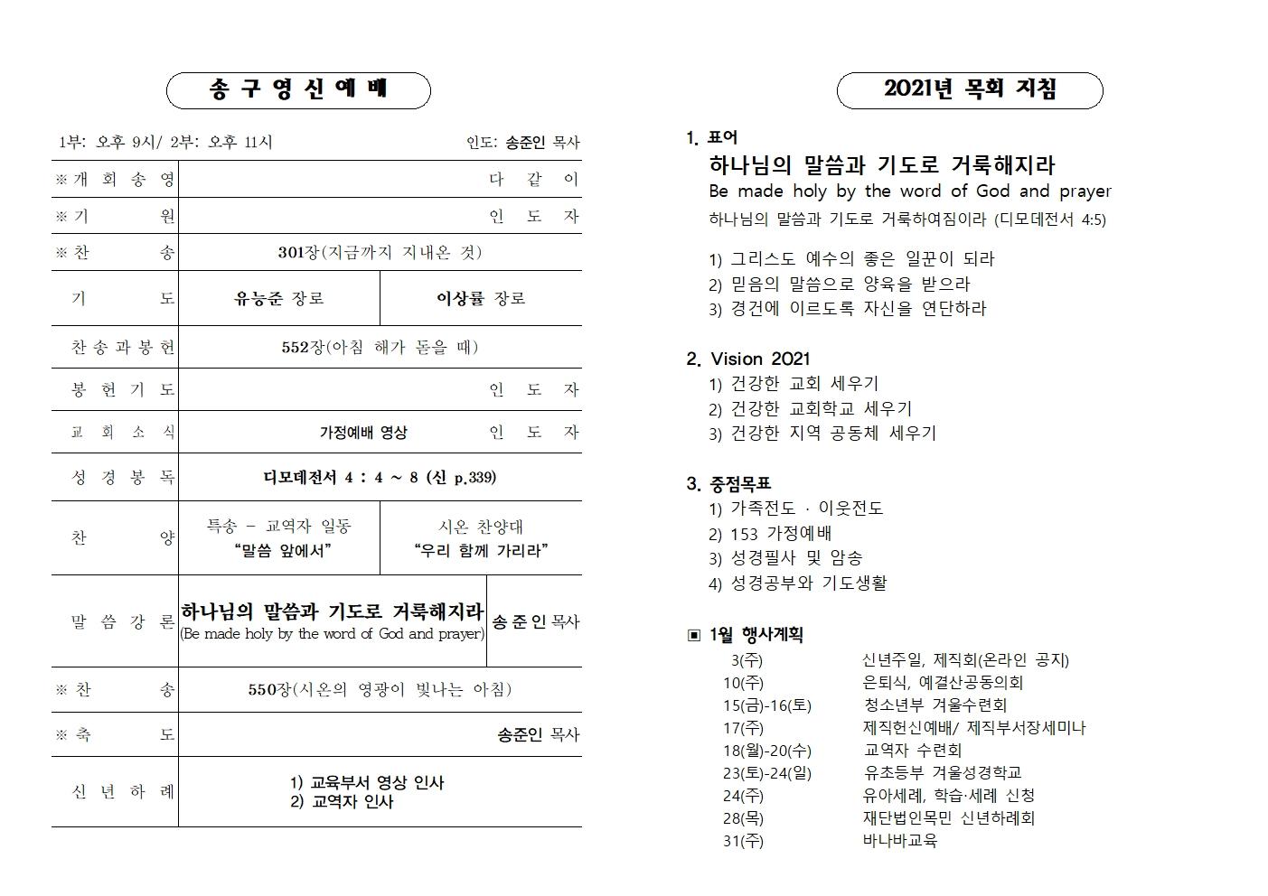 송구영신예배(2021)v2002001.jpg
