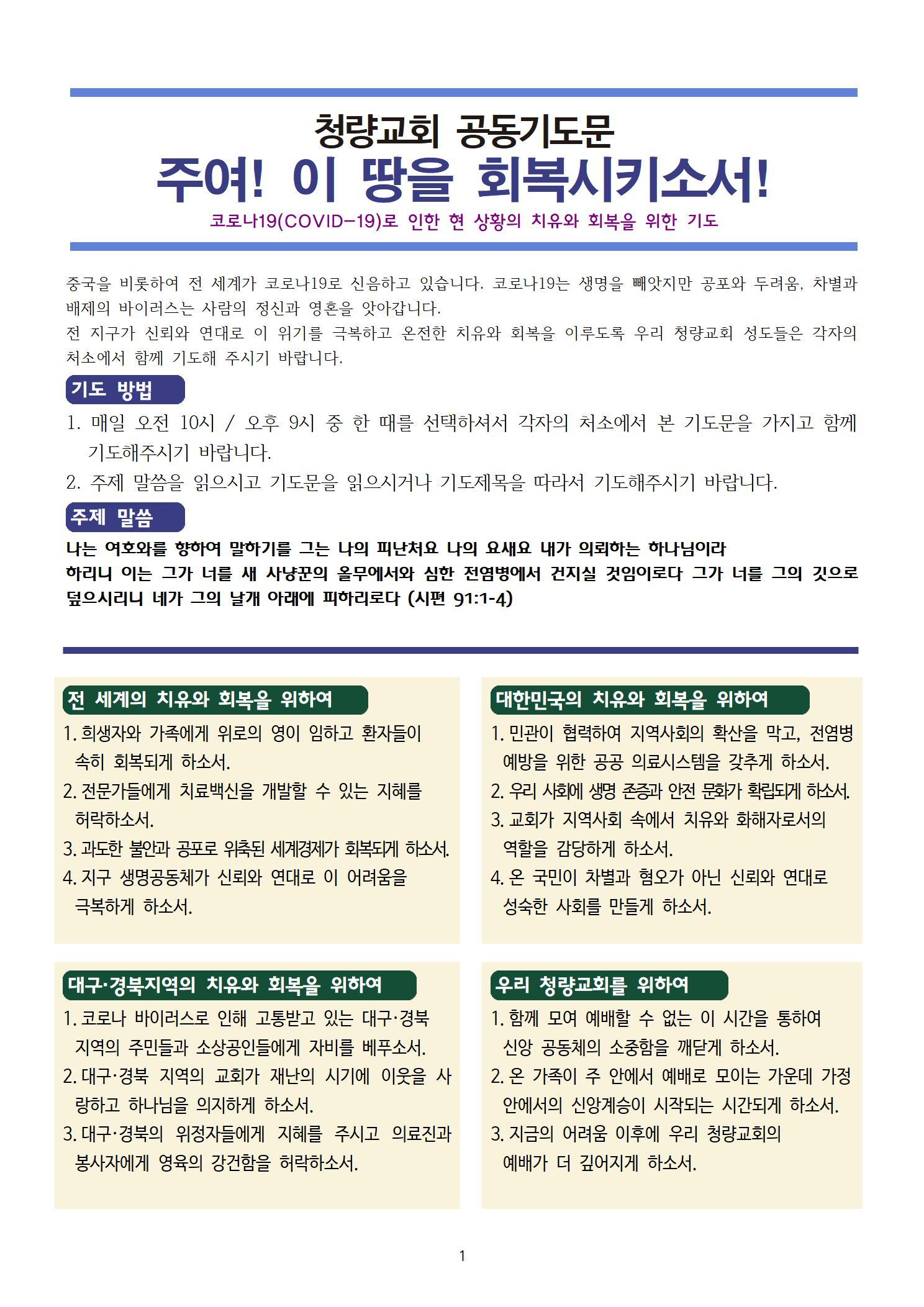 20200304 청량교회 공동기도문(코로나19)001.jpg
