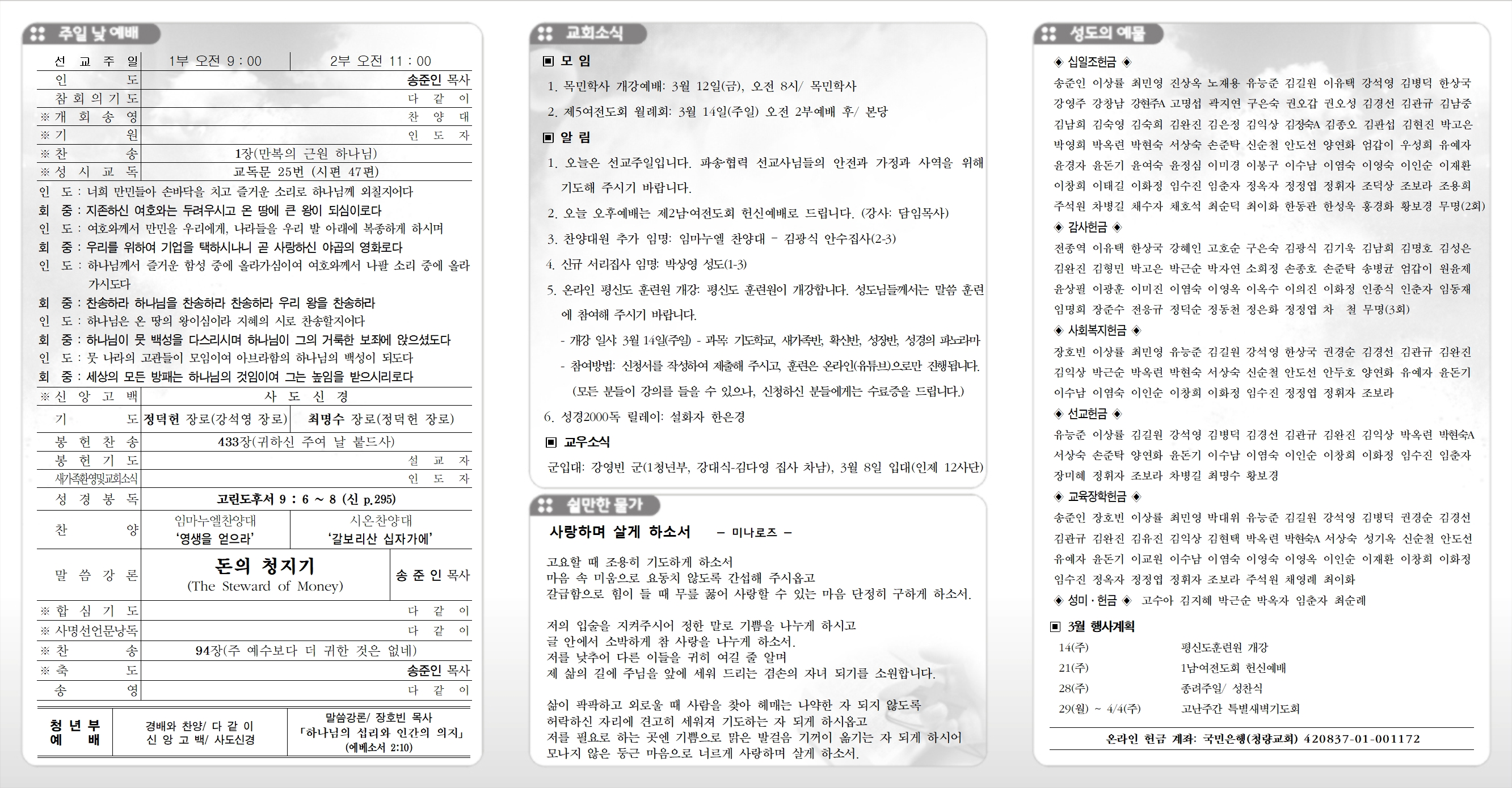 20210307청량주보(광고면) - 2남헌신001.jpg