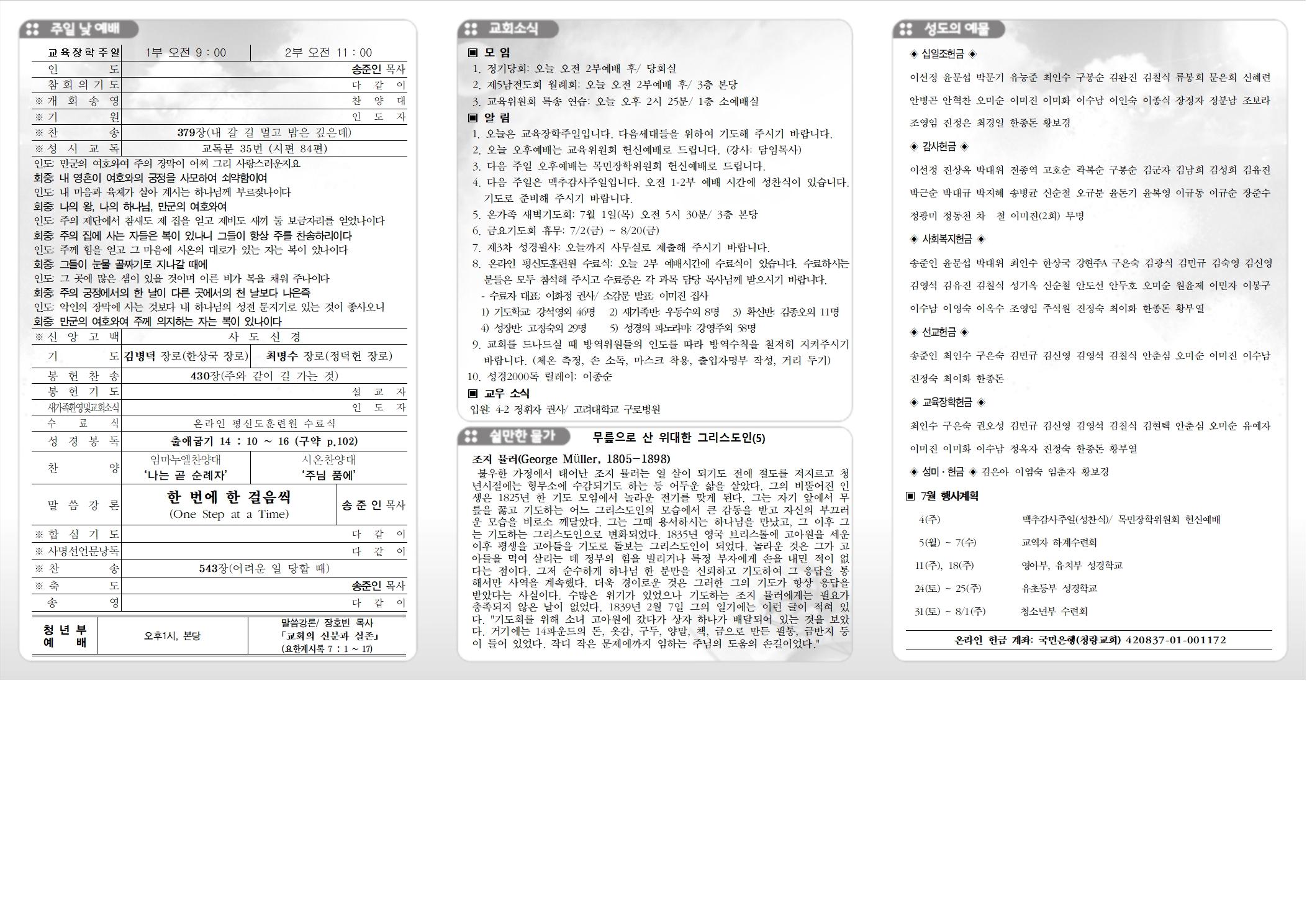 20210627청량주보(광고면)001.jpg