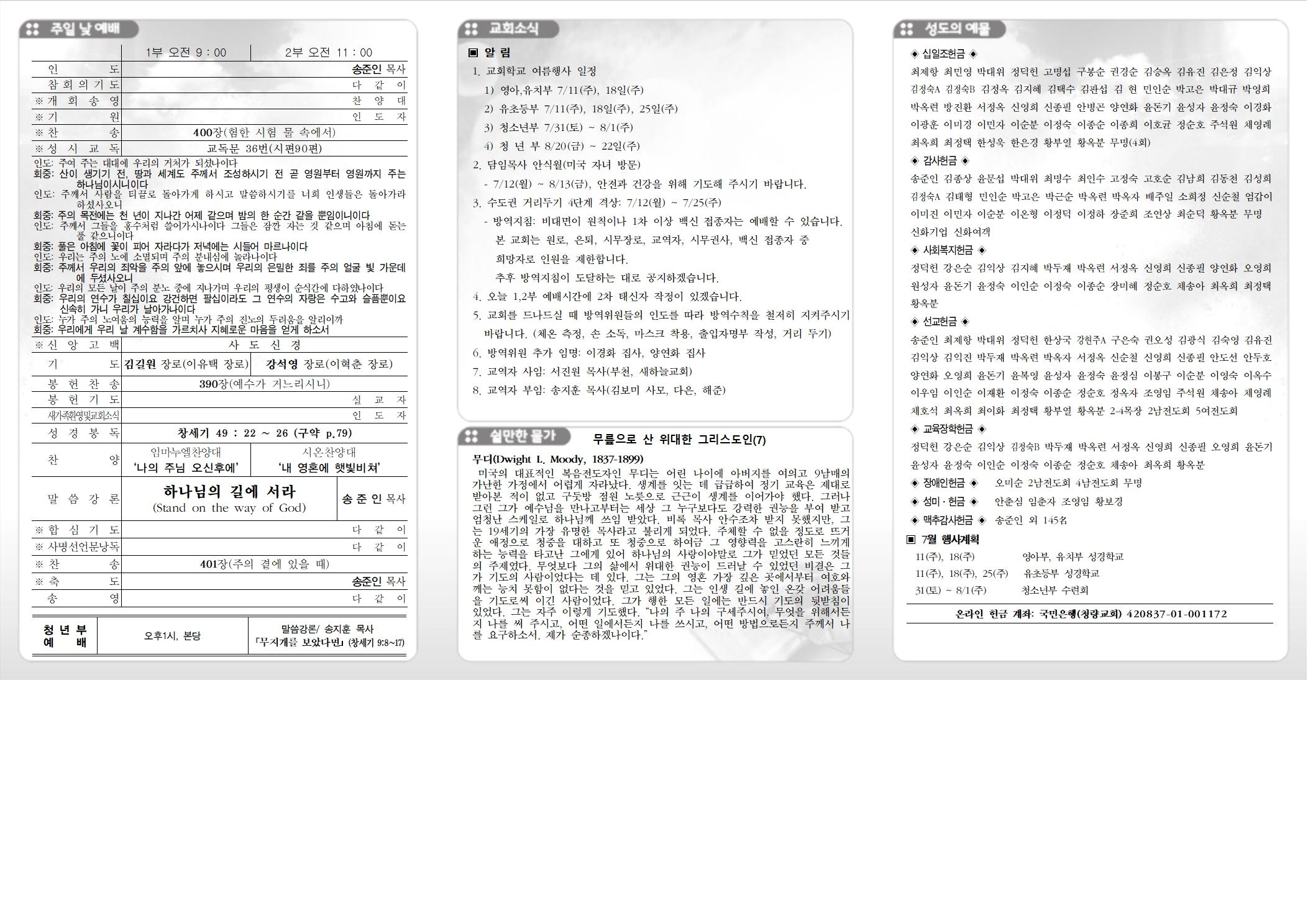 20210711청량주보(광고면)001.jpg