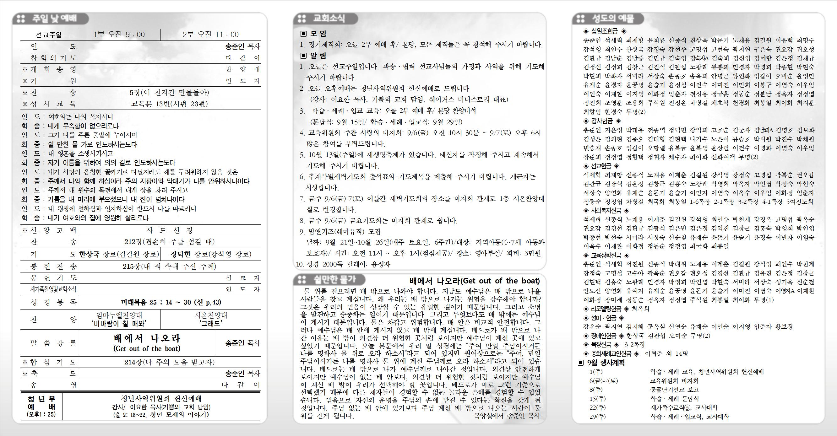 20190901청량주보(광고면)001.jpg