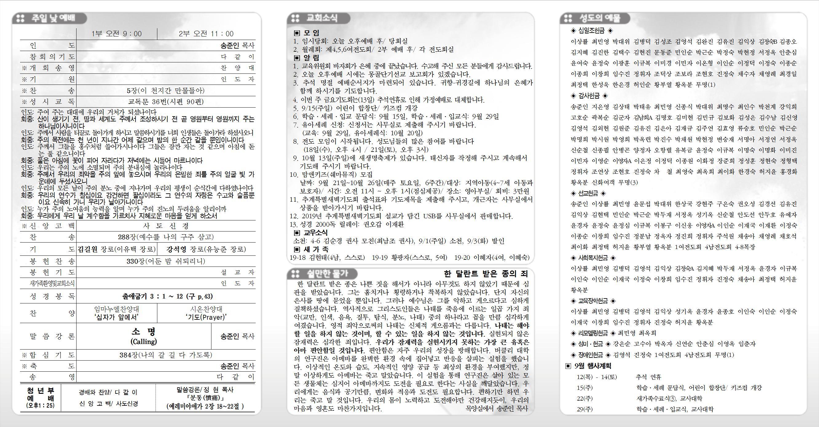 20190908청량주보(광고면)001.jpg