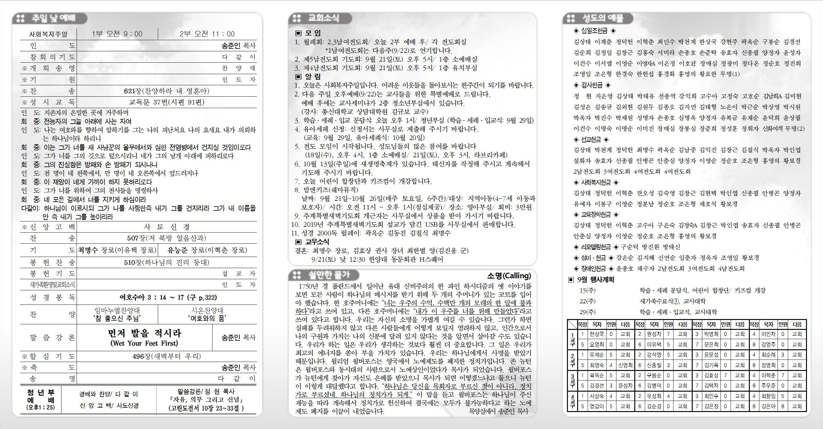 20190915청량주보(광고면)001.jpg
