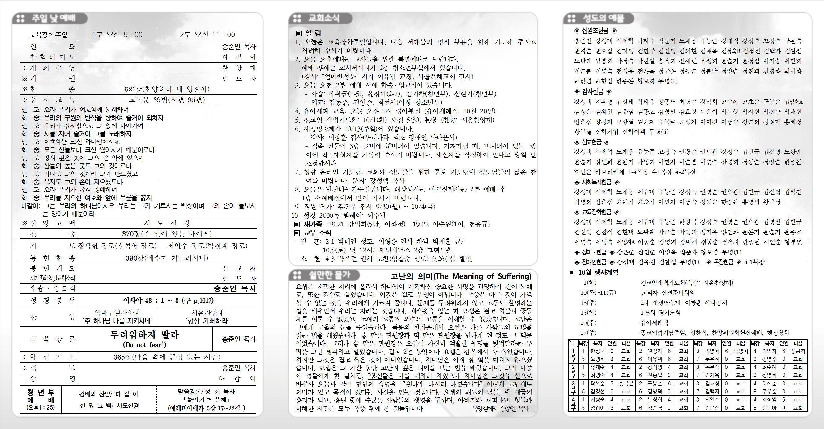 20190929청량주보(광고면)-학습입교식001.jpg