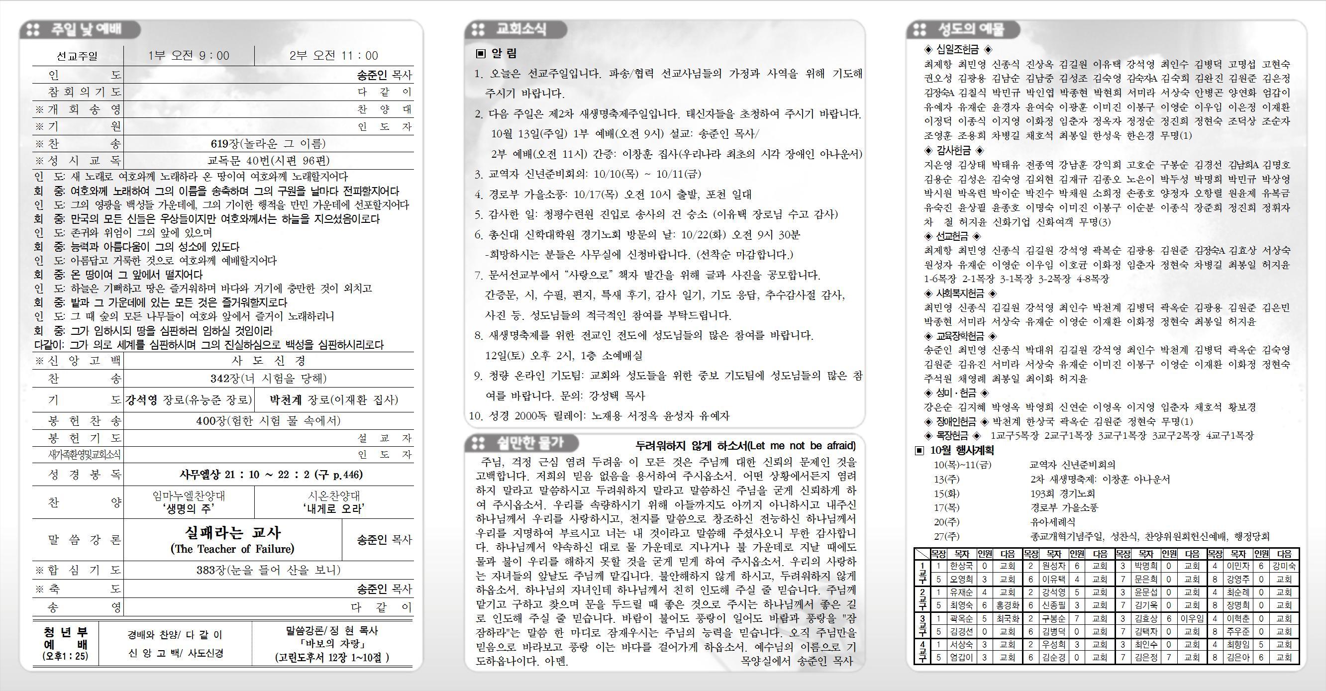 20191006청량주보(광고면)001.jpg