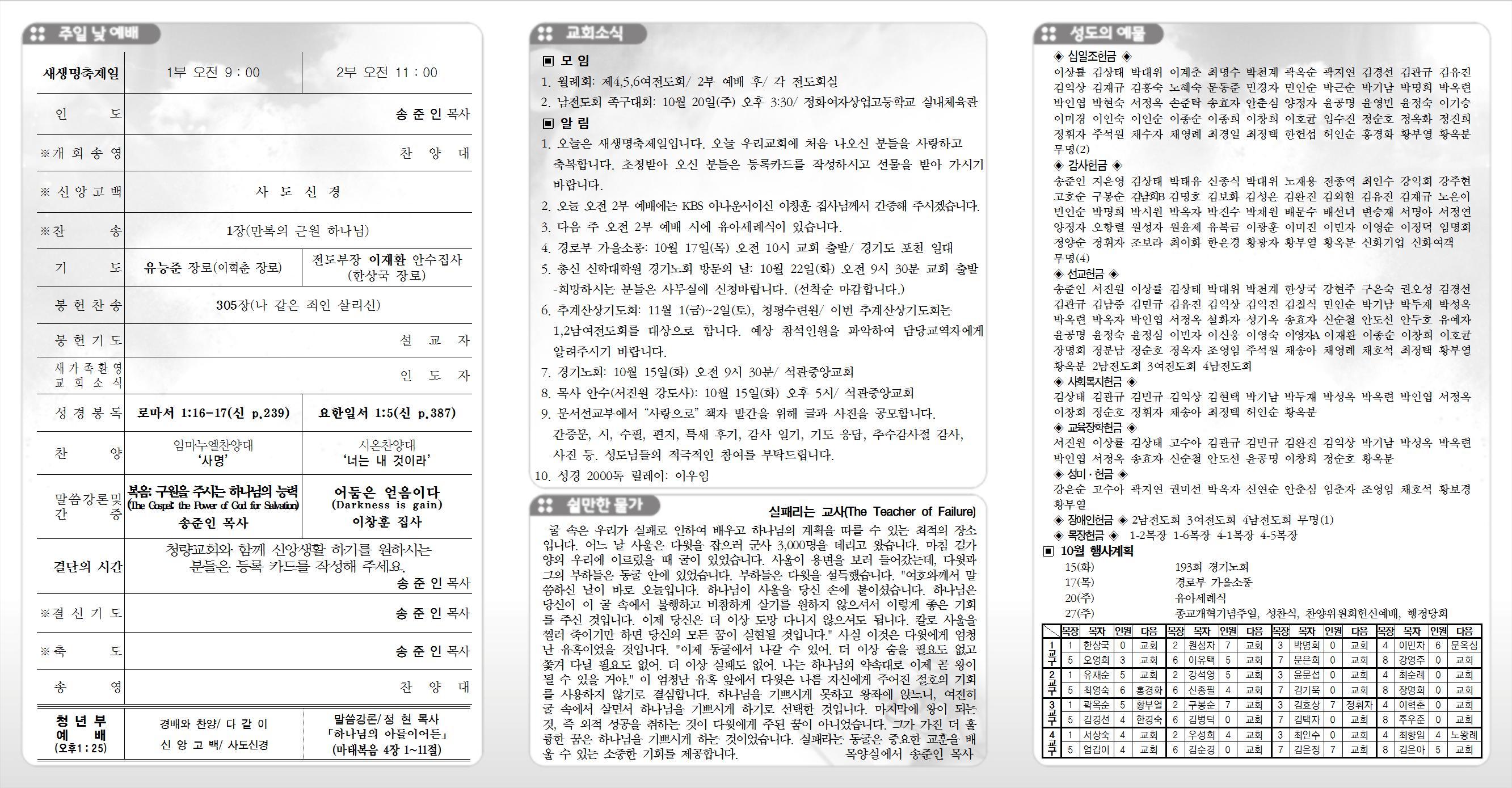 20191013청량주보(광고면)-2차새생명축제001.jpg