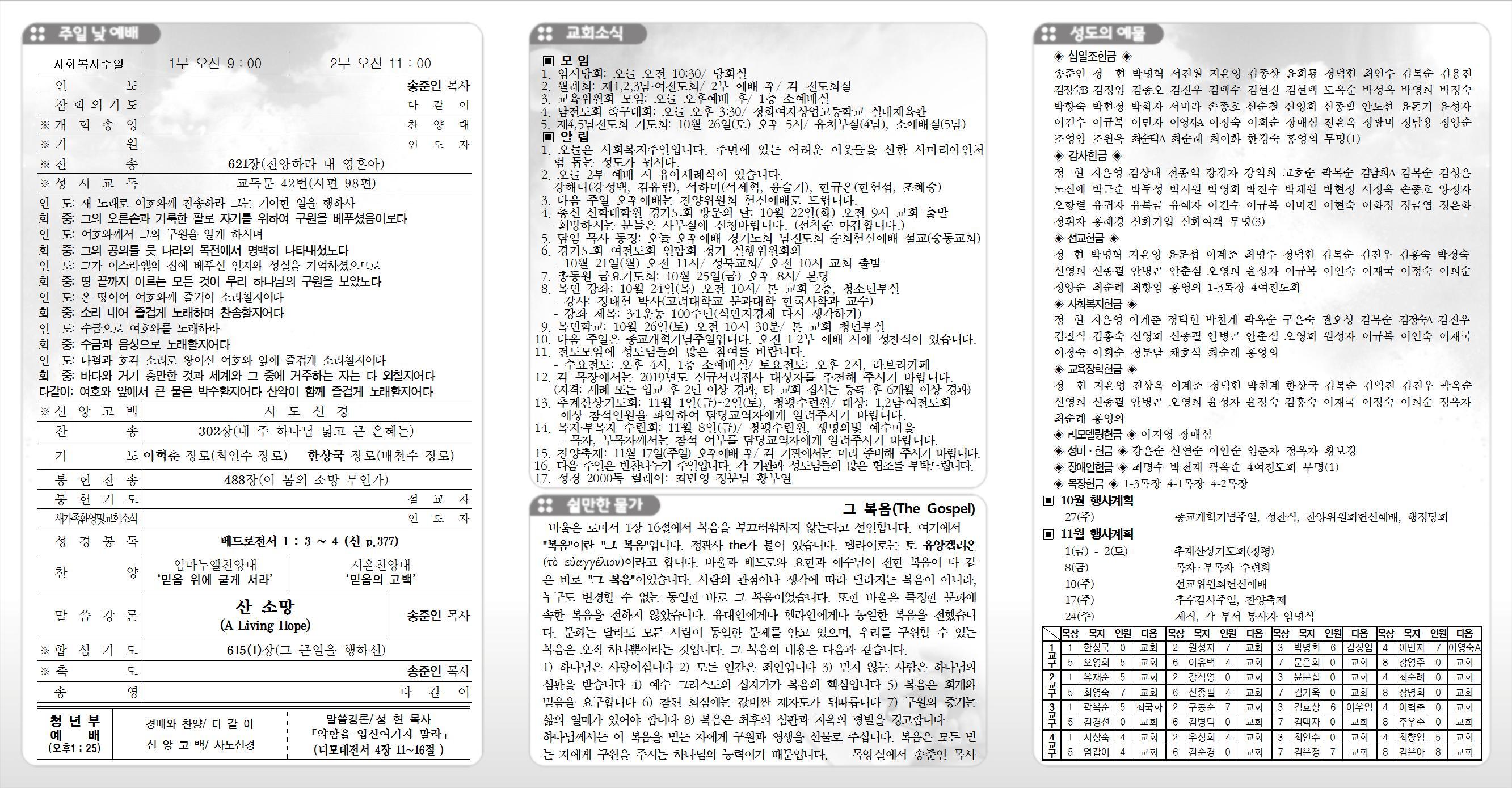 20191020청량주보(광고면)001.jpg