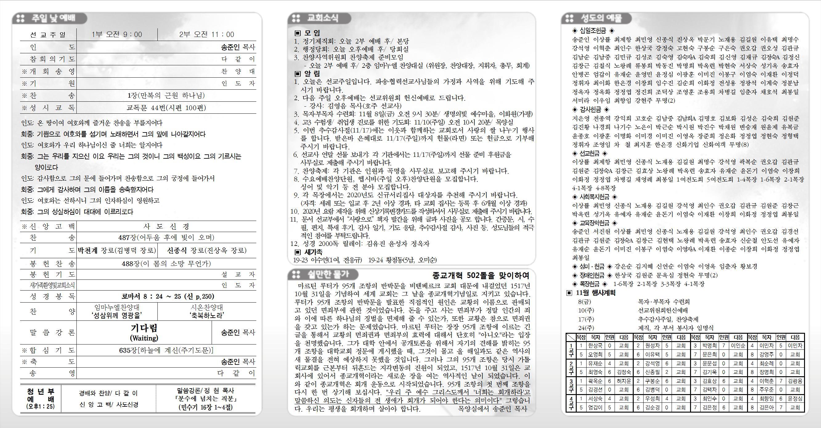 20191103청량주보(광고면)001.jpg