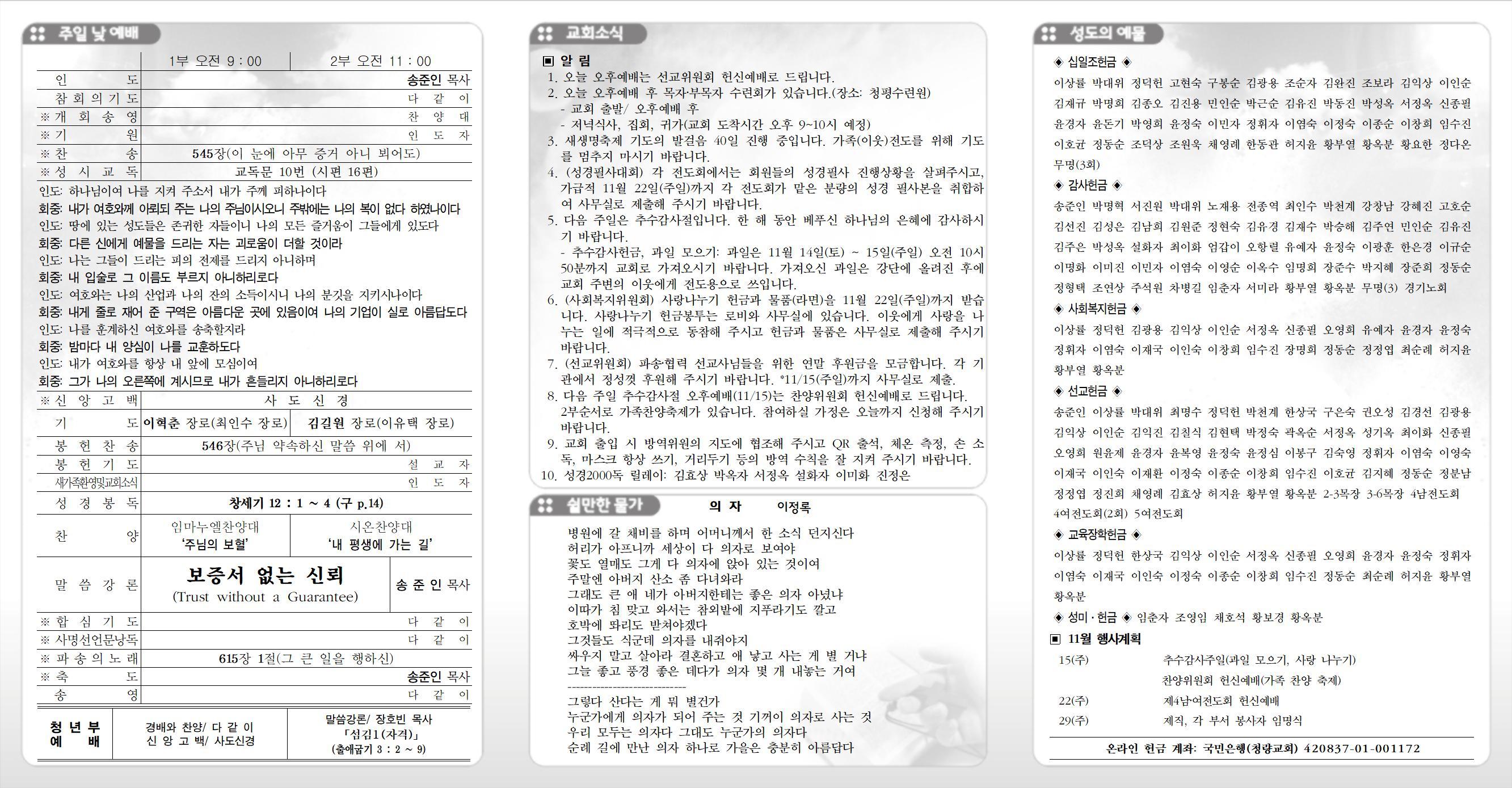 20201108청량주보(광고면)-선교위헌신001.jpg