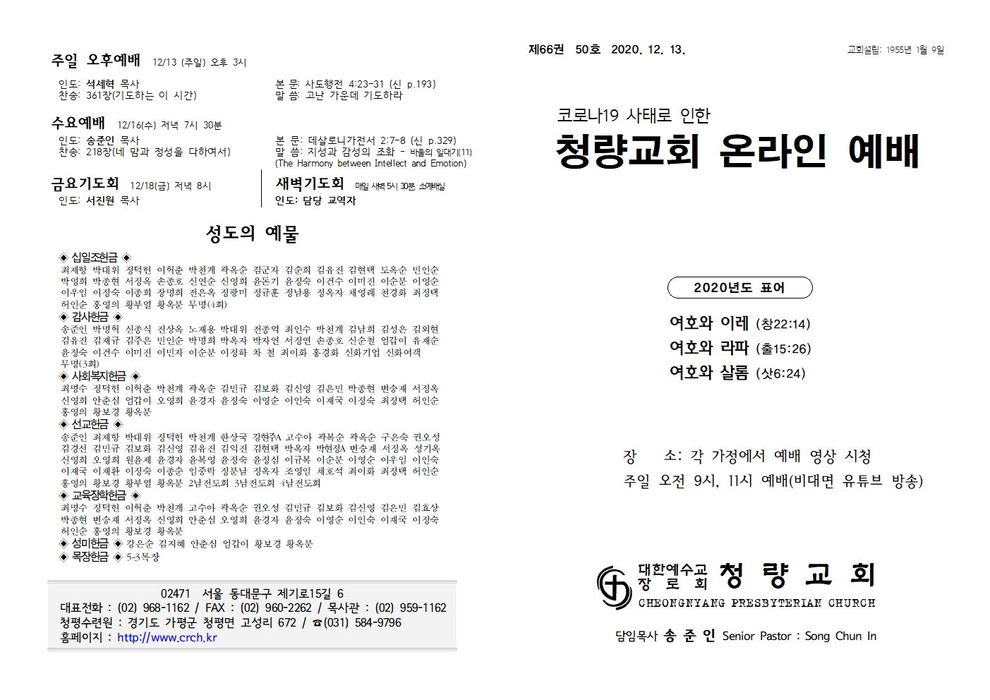 20201213(코로나특별판)001.jpg